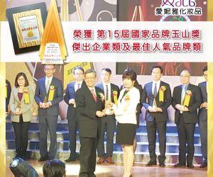 狂賀!!愛妮雅化妝品集團獲頒第15屆國家品牌玉山獎
